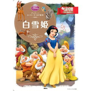 白雪姫 2〜4歳向け/森はるな/斎藤妙子