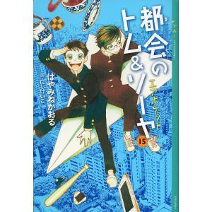 都会(まち)のトム&ソーヤ 15/はやみねかおる|boox