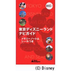出版社:講談社 発行年月:2004年02月 シリーズ名等:東京インポケット 2