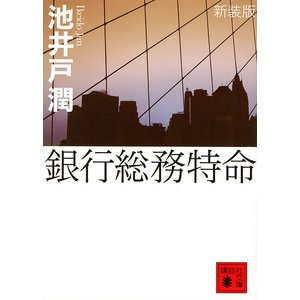 著:池井戸潤 出版社:講談社 発行年月:2011年11月 シリーズ名等:講談社文庫 い85−12