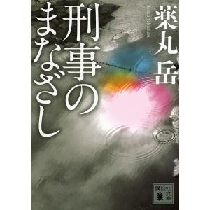 刑事のまなざし/薬丸岳