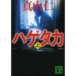 ハゲタカ 上 新装版/真山仁