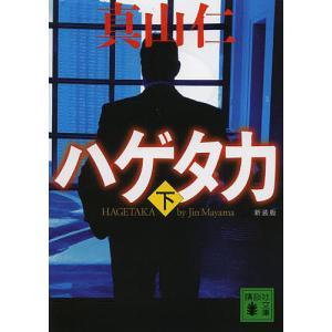 ハゲタカ 下 新装版/真山仁