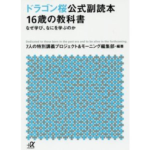 日曜はクーポン有/ ドラゴン桜公式副読本16歳の教科書 なぜ学び、なにを学ぶのか/7人の特別講義プロ...