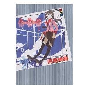 著:西尾維新 出版社:講談社 発行年月:2006年11月 シリーズ名等:講談社BOX