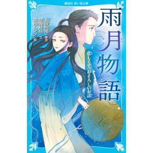 雨月物語 悲しくて、おそろしいお話/上田秋成/時海結以/睦月ムンク|boox