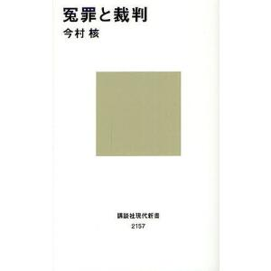 冤罪と裁判/今村核