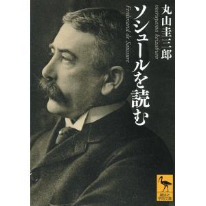 ソシュールを読む/丸山圭三郎