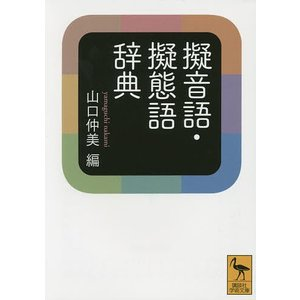 擬音語・擬態語辞典/山口仲美