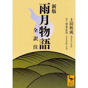 雨月物語 全訳注/上田秋成/青木正次|boox