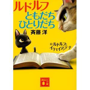 著:斉藤洋 出版社:講談社 発行年月:2016年06月 シリーズ名等:講談社文庫 さ113−2