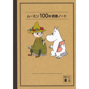 ムーミン100冊読書ノート/T.ヤンソン