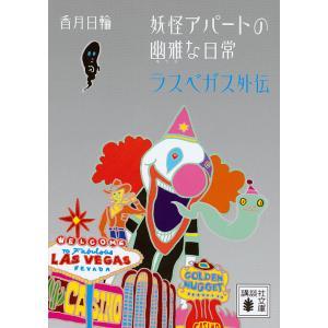 妖怪アパートの幽雅な日常 ラスベガス外伝/香月日輪