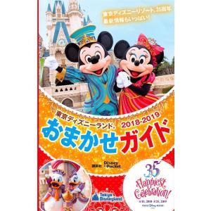 出版社:講談社 発行年月:2018年05月 シリーズ名等:Disney in Pocket