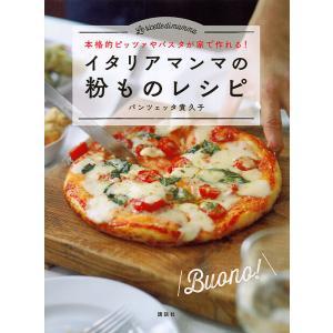 イタリアマンマの粉ものレシピ 本格的ピッツァやパスタが家で作れる!/パンツェッタ貴久子/レシピ
