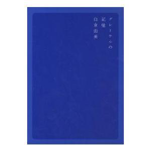 著:白倉由美 出版社:講談社 発行年月:2002年12月 シリーズ名等:MEPHISTO COMIC...