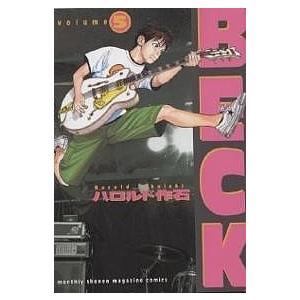 BECK Volume5/ハロルド作石