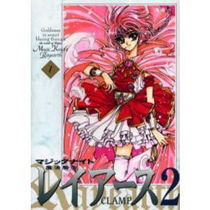 著:CLAMP 出版社:講談社 発行年月:2003年01月 シリーズ名等:KCデラックス 1659 ...