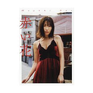 赤い花 小野真弓写真集/野村恵子