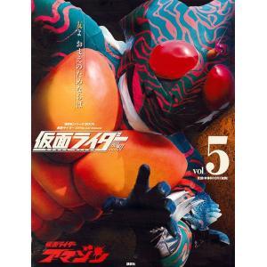 仮面ライダー昭和 vol.5/講談社