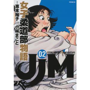JJM女子柔道部物語 02/恵本裕子/小林まこと/構成