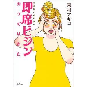 即席ビジンのつくりかた 突撃美容マンガ/東村アキコ|boox