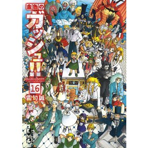 著:雷句誠 出版社:講談社 発行年月:2012年06月 シリーズ名等:講談社漫画文庫 ら1−16 巻...