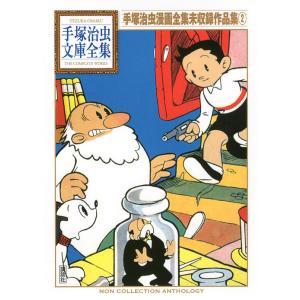 手塚治虫漫画全集未収録作品集 2/手塚治虫
