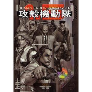 攻殻機動隊1.5HUMAN ERROR/士郎正宗