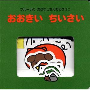 出版社:講談社 発行年月:2006年10月 シリーズ名等:ブルーナのおはなしちえあそびミニ キーワー...