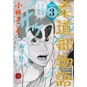 柔道部物語 3 新装版/小林まこと