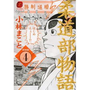 柔道部物語 4 新装版/小林まこと