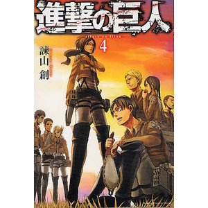 進撃の巨人 4/諫山創