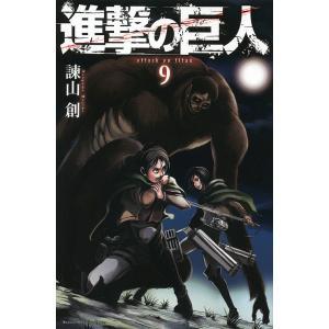 進撃の巨人 9/諫山創