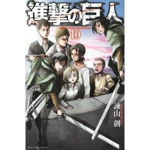 進撃の巨人 10/諫山創