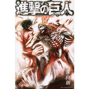 進撃の巨人 11/諫山創