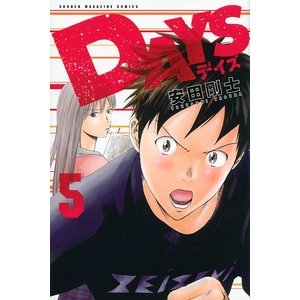 DAYS 5/安田剛士