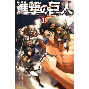 進撃の巨人 19/諫山創