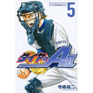 ダイヤのA act 2 5/寺嶋裕二