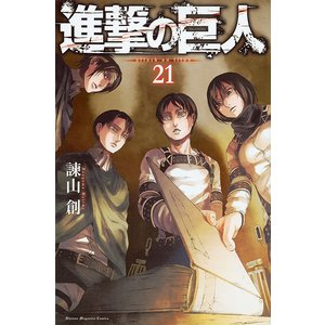 進撃の巨人 21/諫山創...