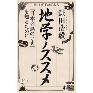 日曜はクーポン有/ 地学ノススメ 「日本列島のいま」を知るために/鎌田浩毅|bookfan PayPayモール店