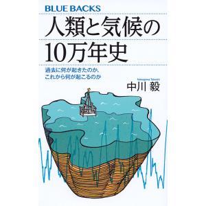 日曜はクーポン有/ 人類と気候の10万年史 過去に何が起きたのか、これから何が起こるのか/中川毅|bookfan PayPayモール店