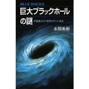 日曜はクーポン有/ 巨大ブラックホールの謎 宇宙最大の「時空の穴」に迫る/本間希樹|bookfan PayPayモール店