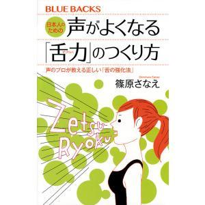 日曜はクーポン有/ 日本人のための声がよくなる「舌力」のつくり方 声のプロが教える正しい「舌の強化法」/篠原さなえ|bookfan PayPayモール店