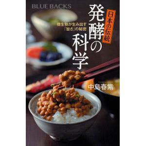 日曜はクーポン有/ 日本の伝統発酵の科学 微生物が生み出す「旨さ」の秘密/中島春紫|bookfan PayPayモール店