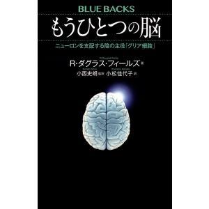 日曜はクーポン有/ もうひとつの脳 ニューロンを支配する陰の主役「グリア細胞」/R・ダグラス・フィールズ/小西史朗/小松佳代子|bookfan PayPayモール店