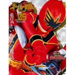 スーパー戦隊Official Mook 21世...の関連商品3