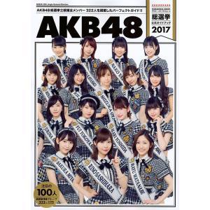 AKB48総選挙公式ガイドブック 2017/AKB48グルー...