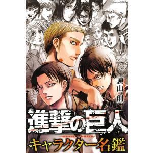 進撃の巨人キャラクター名鑑/諫山創