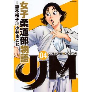 JJM女子柔道部物語 04/恵本裕子/小林まこと/構成